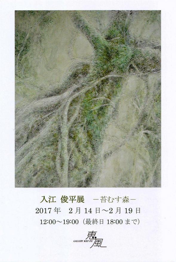IRIE_Shunpei_dm_keifu