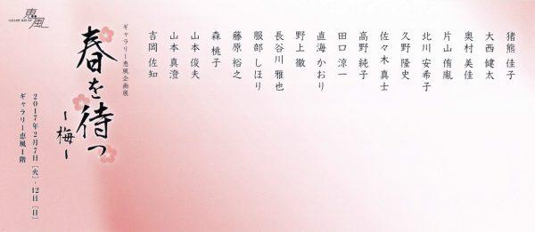 haruwomatsu_ume_dm_keifu