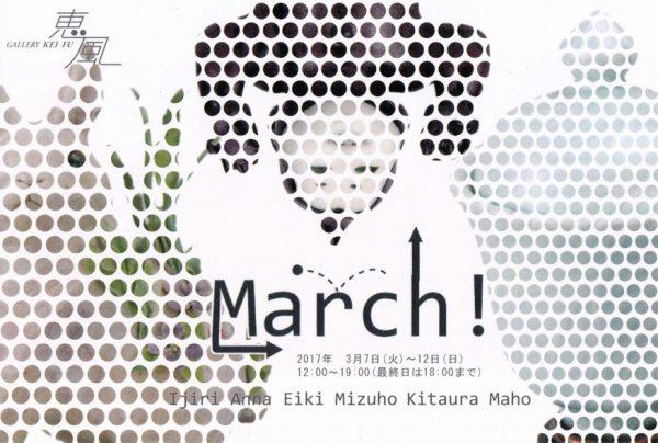March_keifu_2017