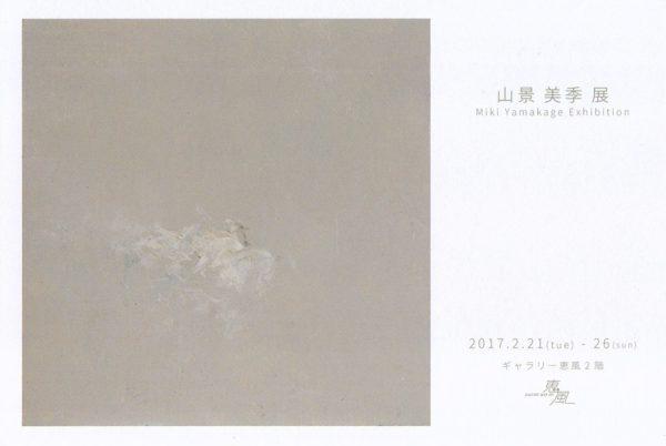 YAMAKAGE_Miki_dm_keifu