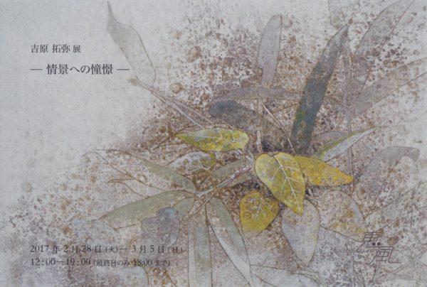 YOSHIHARA_Takuya_dm_keifu