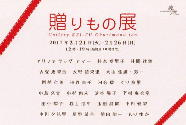 okurimono_2017_dm_keifu