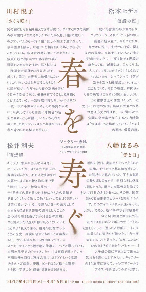 haru_wo_kotohogu_2017_keifu
