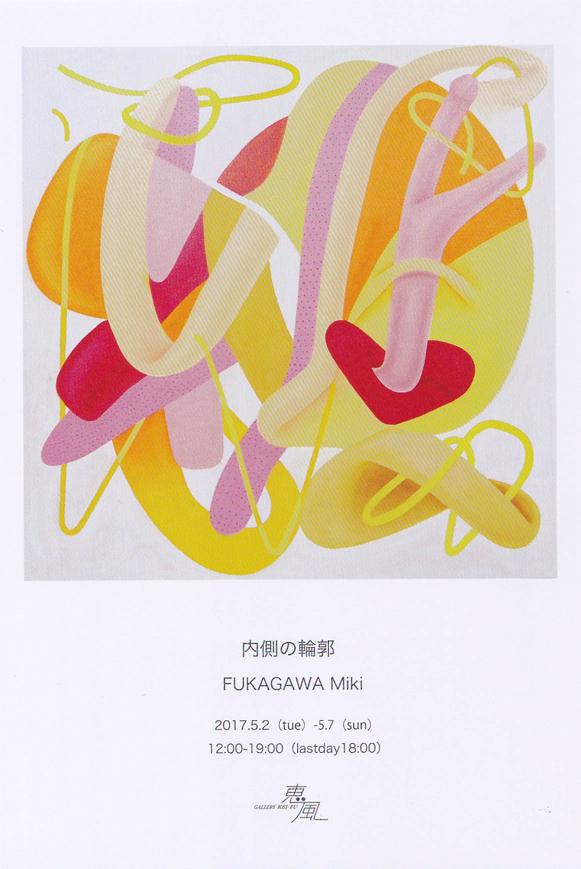 FUKAGAWA_Miki_dm