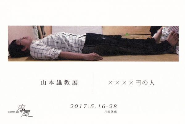 YAMAMOTO_Yukyo_dm