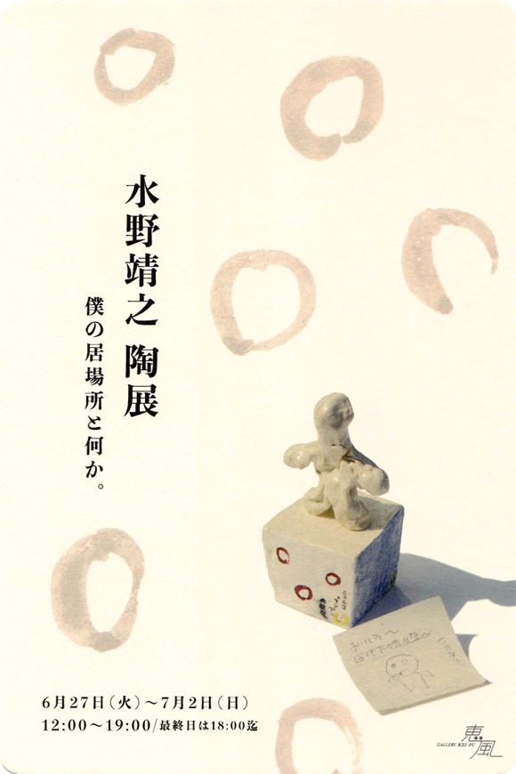 MIZUNO_Yasuyuki_dm