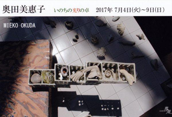 OKUDA_Mieko_dm