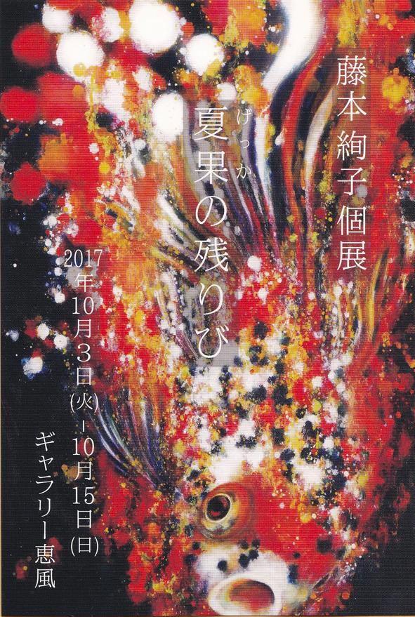 FUJIMOTO_Ayako_dm