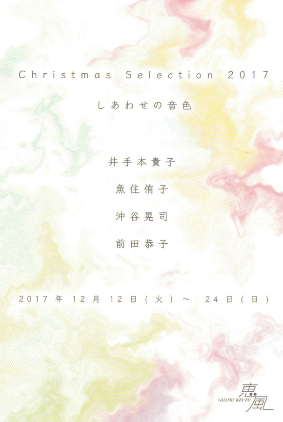 ChristmasSelection2017_dm