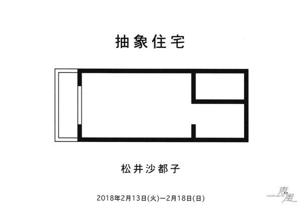 matsui_satoko_dm