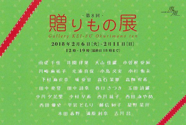 okurimonoten_2018_dm