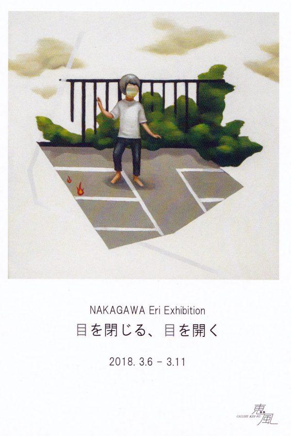 nakagawa_eri_dm