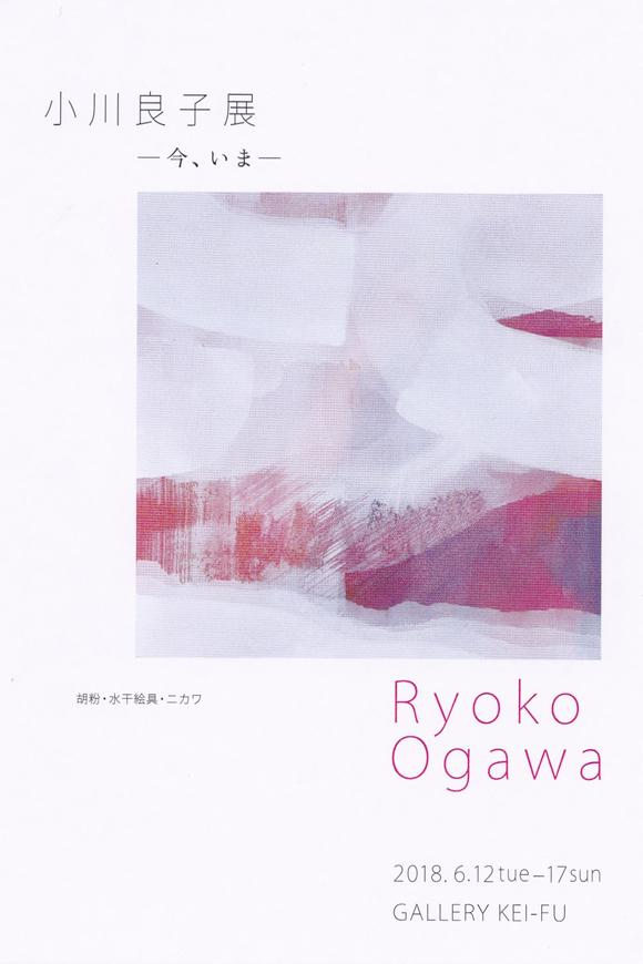 OGAWA_Ryoko_dm
