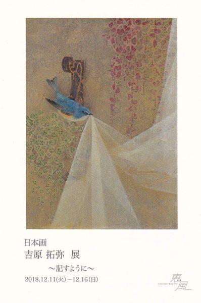 YOSHIHARA Takuya_201812_DM_