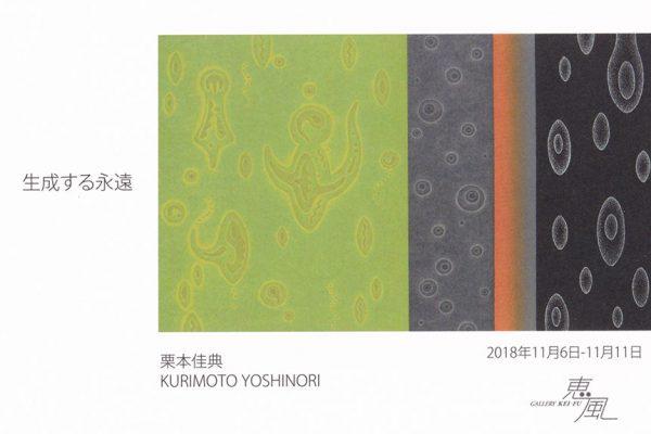 kurimoto_tosinori_DM