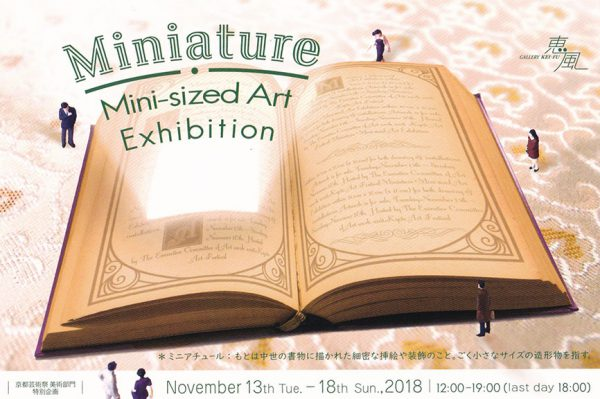 miniature_dm