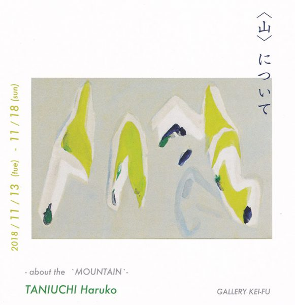 taniuchi_haruko_DM