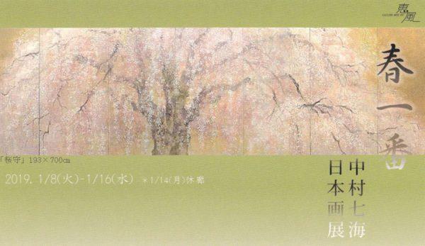 nakamura_nanami_DM_Web
