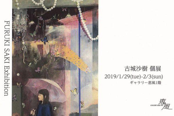 furukisaki_DM_Web