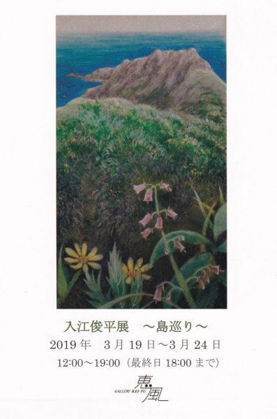 irie_shunpei_dm