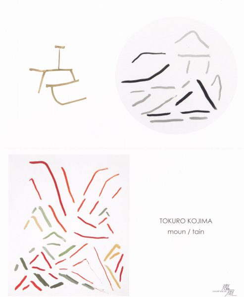 KOJIMA_Tokuro_DM