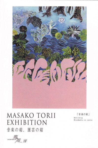 torii_masako_DM