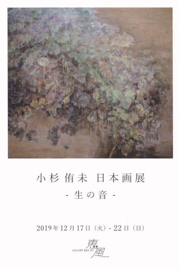 kosugi_yumi