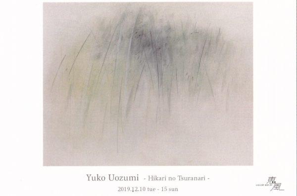uozumi_yuko