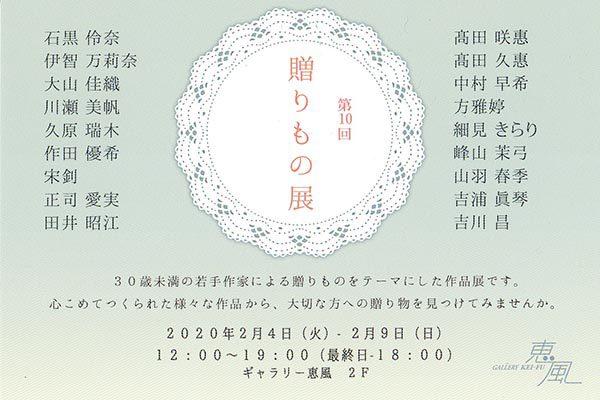 okurimono1