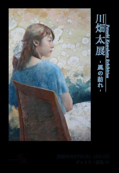 kawabata_futoshi