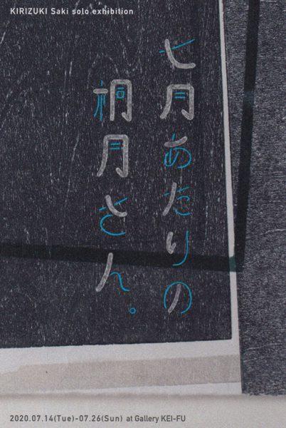 kirizuki