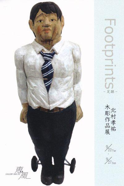 kitamuea takahiro