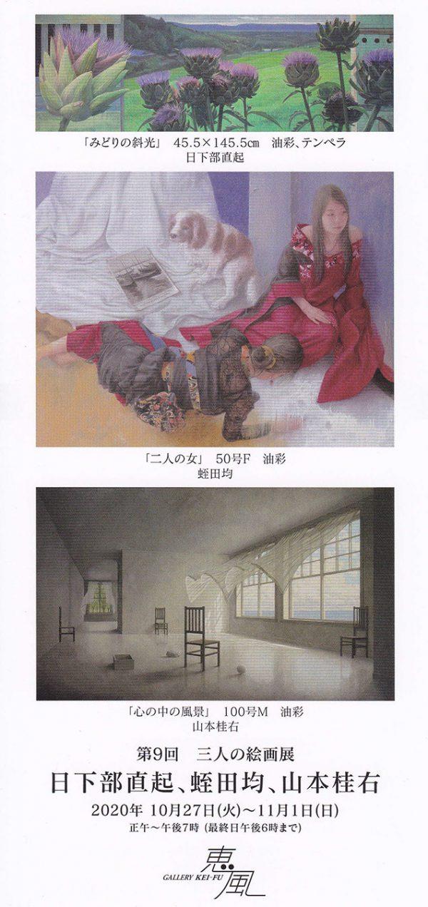 kusakabe_hiruta_yamamoto
