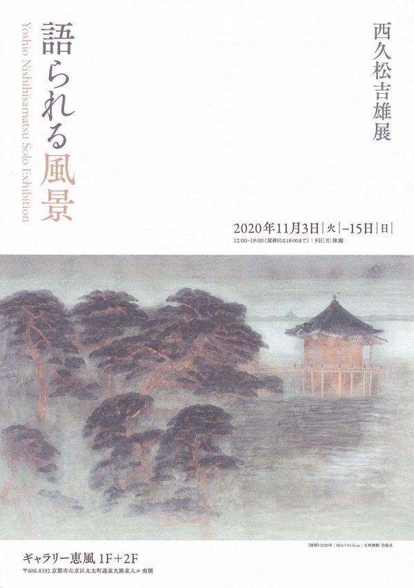 nishihisamastuyoshio_DM