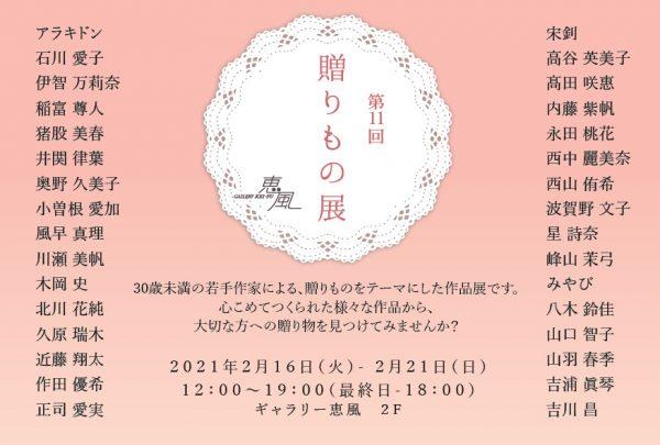 11_okurimonoten_DM-01