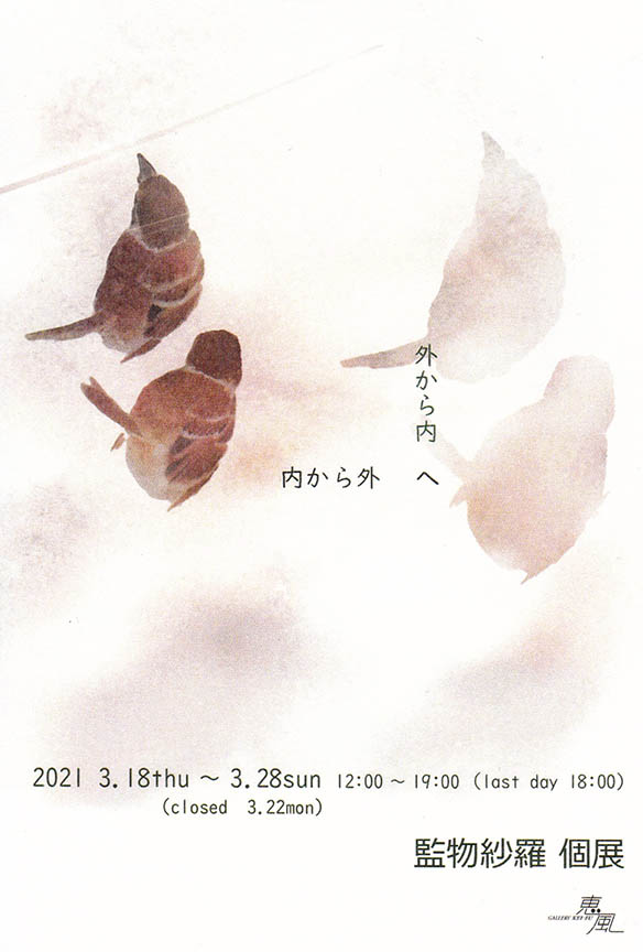 kenmotsusara_DM