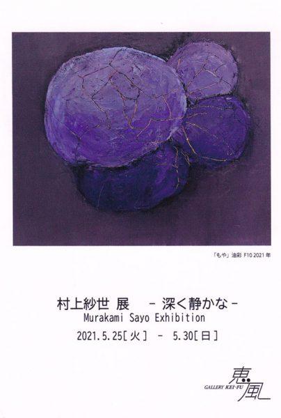 murakami sayo _dm
