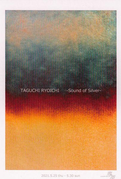 taguchi ryoishi_dm